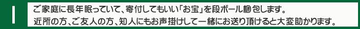 otakara_step1