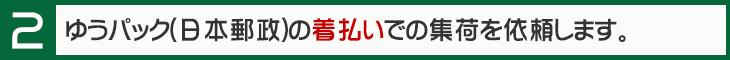 otakara_step2