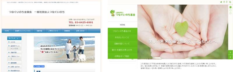 two_tsunaguinochi_cover