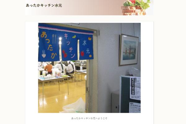 2019年度 あったかキッチン水元(任意団体 特定非営利活動法人申請中)