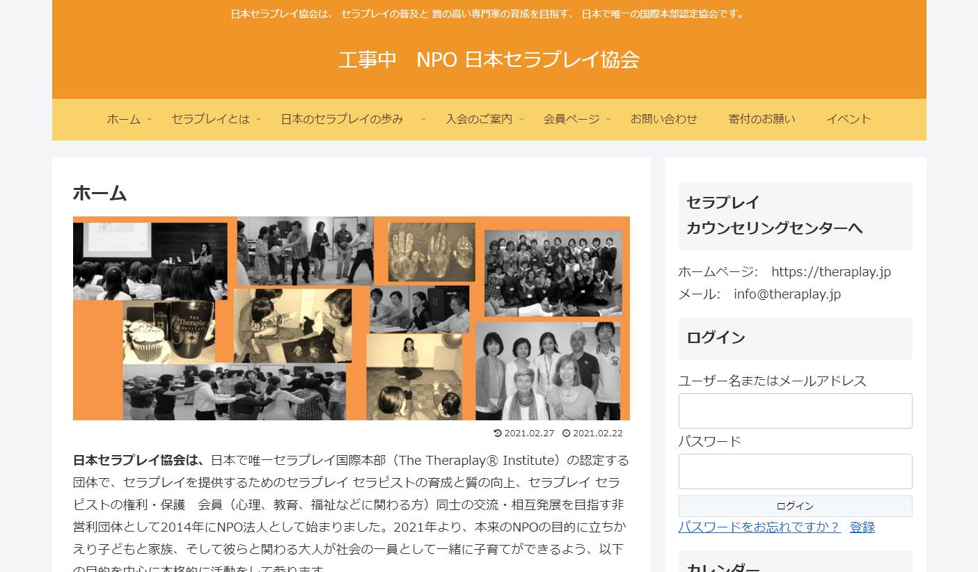 2017年度 特定非営利活動法人日本セラプレイ協会