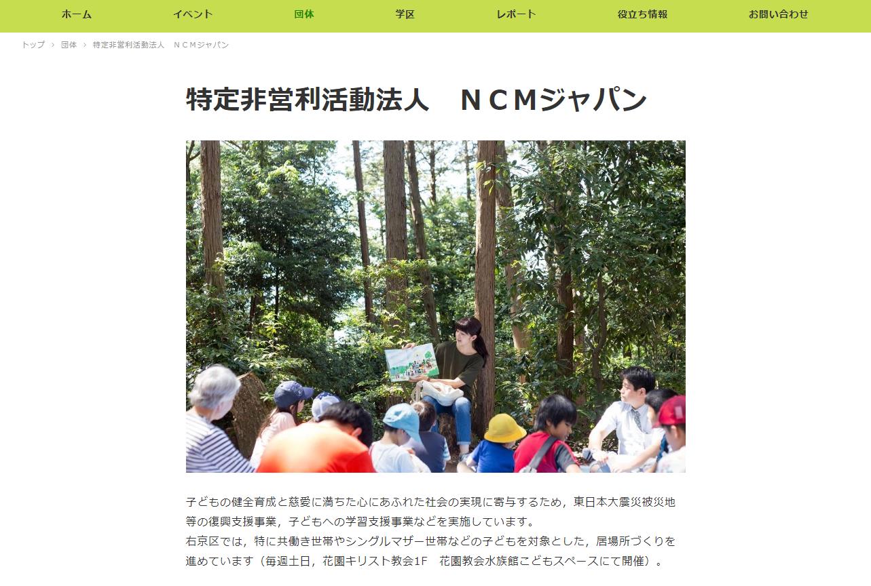 2019年度 特定非営利活動法人NCMジャパン