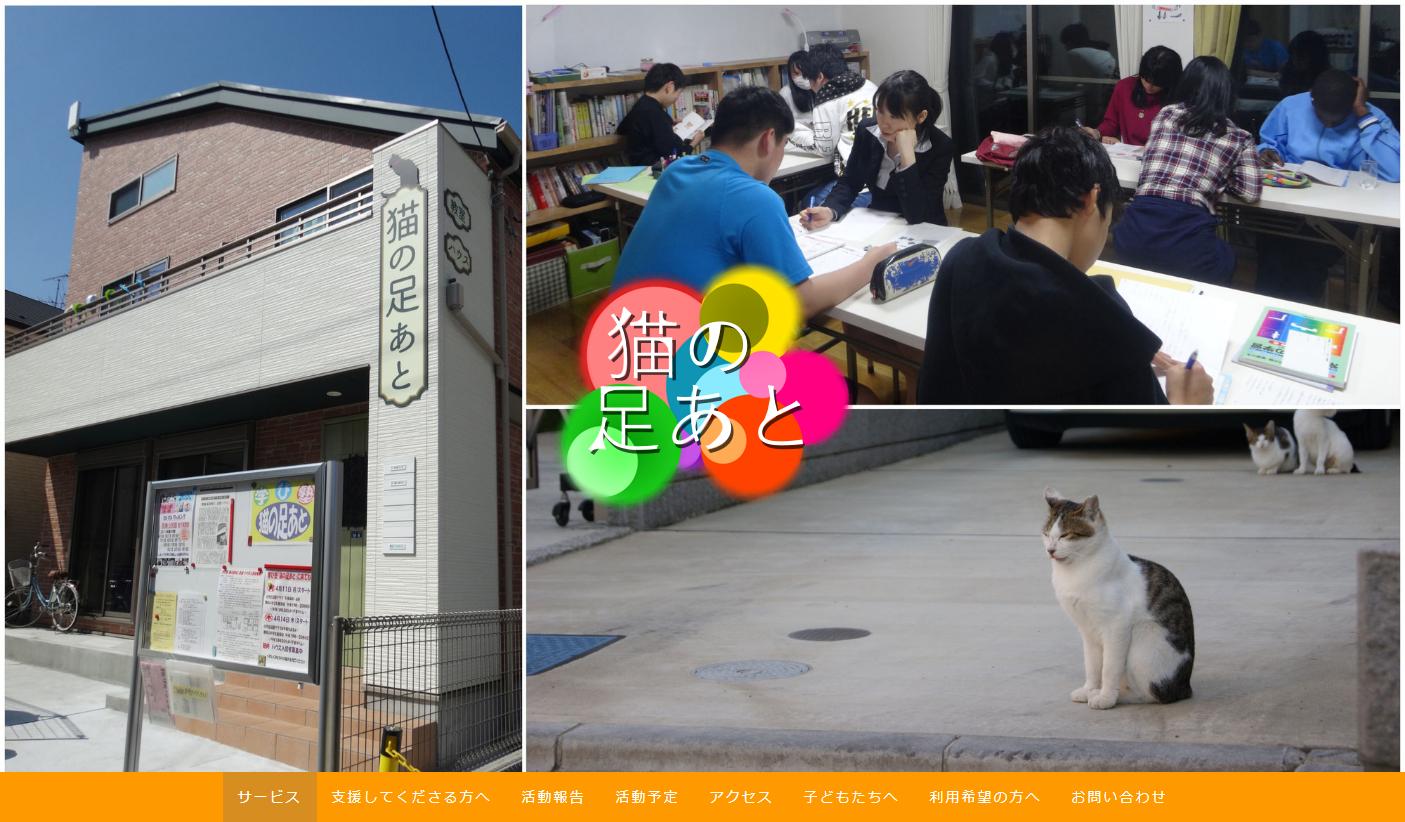 2017年度 学び塾「猫の足あと」(任意団体 現:特定非営利活動法人)