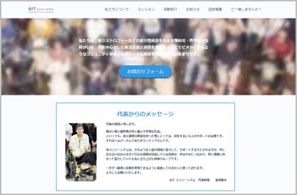 2020年度 ArcoIlsion Tokyo Consortium(AITコンソーシアム 任意団体)